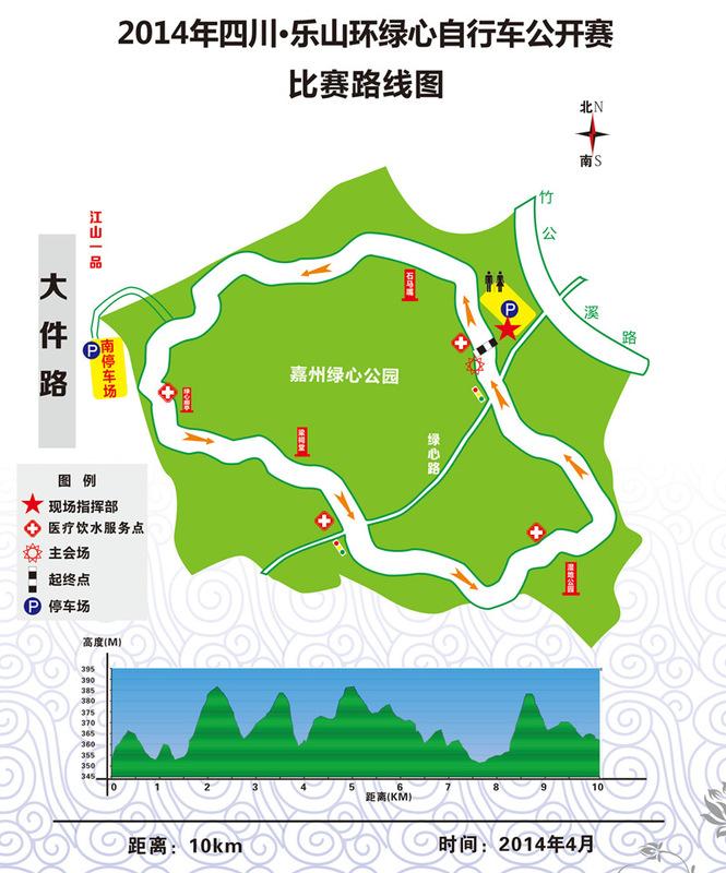 2014年四川·乐山环绿心自行车公开赛
