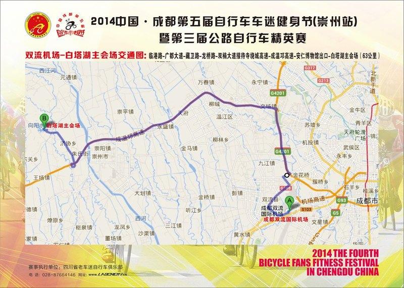 成温邛高速崇州站出口-金盆大地—滨江路—琴鹤广场&mdash